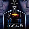 「AI終結戰」電影海報與劇照