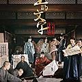 「王的文字 」電影海報與劇照