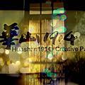 影像重疊創作031 --- 華山1914創意文化園區