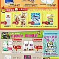 2013台南永康店開幕