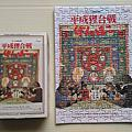 Artbox 吉卜力 150片:1994 平成狸合戰