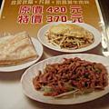 清真中國牛肉館信義店