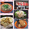 中港臭豆腐蚵仔麵線甜不辣