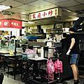 士東市場二樓小吃(二)