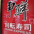 爭鮮回轉壽司