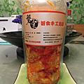磐食泡菜~