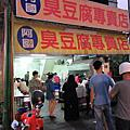 屏東萬丹~阿國臭豆腐