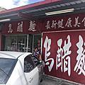 宜蘭南澳~烏醋麵