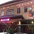 竹北~風城之月懷舊餐廳
