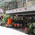 1090613台北~川揚郁坊小館
