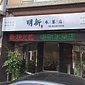 1090625花蓮~明新冰果店