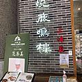 1090912台北~曉鹿鳴樓