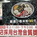 1091120花蓮~李記小卷雞湯米粉
