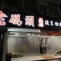 1091113平鎮~老碼頭酸白菜鍋~