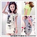 0520♥服飾新品