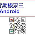 鳳凰旅遊app~『行動機票王』與『旅遊平安險』
