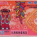 票卡收集(中華)