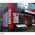 台北.和民居食屋