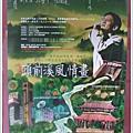 20090412頭前溪風情畫