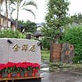 2009.12.16花蓮金澤居