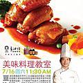 《2011》豆油伯x阿龍師 美味料理教室 in 果子咖啡