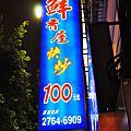《2009》鮮香屋快炒初探!