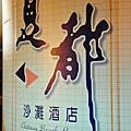 《2009》悠遊墾丁豪華夏都三日遊(一)