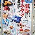 《2010》日本三都風情(一)