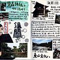 【手繪遊記】關西十日流浪之旅