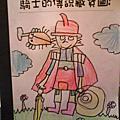 100125【繪本創作】騎士與藏寶圖