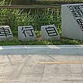 平鎮鐵騎自行車道