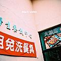 【彩色】LOMO(靜宜)