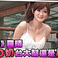 超偶-羅晴,21歲,32D,台大國企系大三,坦承還是處女