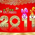 2011兔年行大運