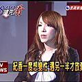 「台灣第一偽娘」紀香