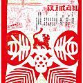 2010/03 『福道,虎道,好運道』鐵支成年禮攝影展