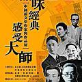 2011/11「品味經典,感受大師-中國新文學作家與作品展」