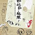 2011/04「如此的,脫限!」插畫展