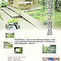 2007/10 日治時期文物展