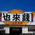 20140628 台南北門 錢來也雜貨店