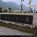 20150118 高雄甲仙小林村紀念公園