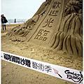 ♡::福隆~ 砂雕季!::♡