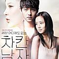 韓劇。《善良的男人》