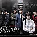 韓劇。《傲慢與偏見》