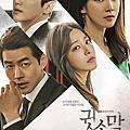 韓劇。《悄悄話》
