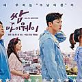 ✓韓劇。《三流之路》