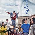 韓劇。《最佳的一擊》