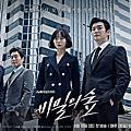 韓劇。《秘密森林》