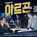 韓劇。《Argon》
