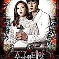 韓劇。《主君的太陽》